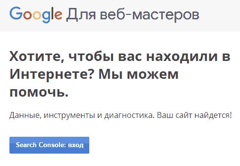 Фото - Как добавить сайт в Google?
