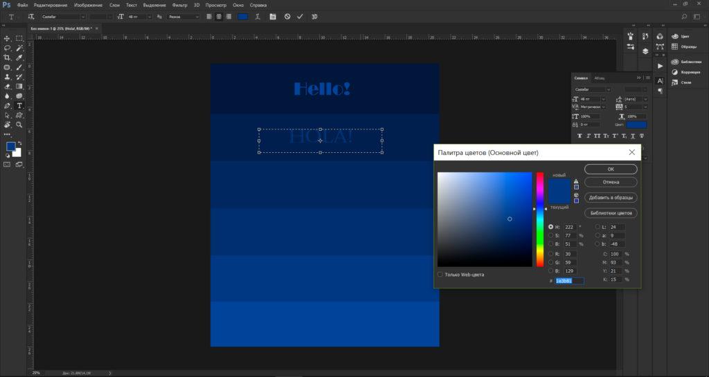 Работа с текстом, типографика и 3D пространство
