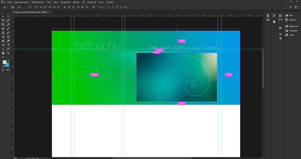 Дизайн макета сайта в Photoshop. Детальное руководство