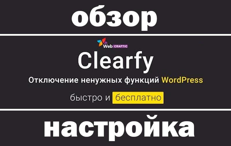 Фото - Настройка и обзор плагина Clearfy: оптимизация сайта на WordPress
